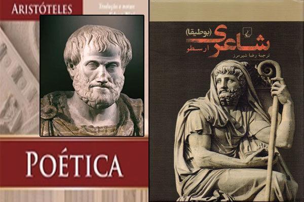 ارسطو در بوطیقا چه می گوید؟، چرا تراژدی از حماسه والاتر است!