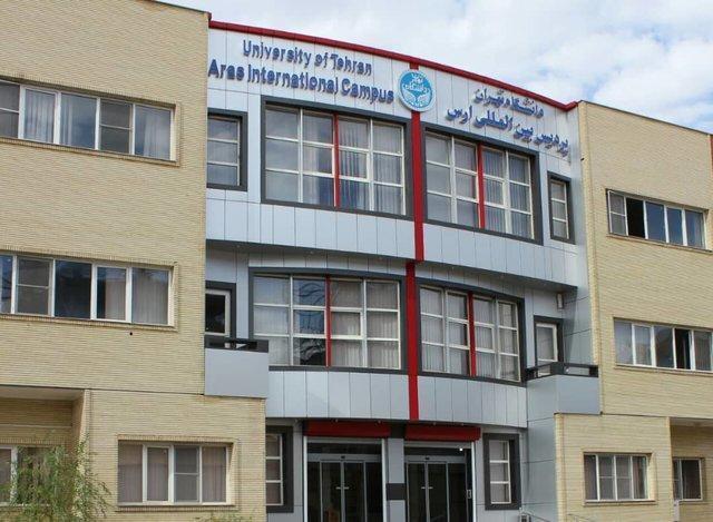 پذیرش دانشجوی دکتری و ارشد در پردیس بین المللی ارس دانشگاه تهران